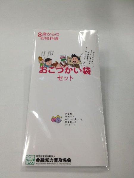 画像1: おこづかい袋セット (1)