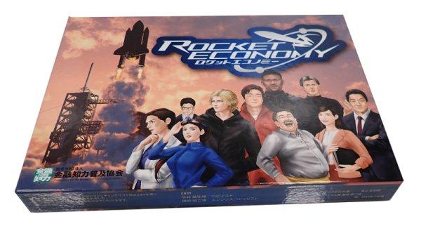 画像1: ボードゲーム・ロケットエコノミー (1)
